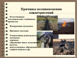 Причины возникновения землетрясений Естественные тектонические глубинные процесс