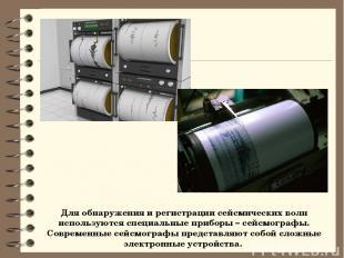 Для обнаружения и регистрации сейсмических волн используются специальные приборы