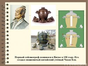Первый сейсмограф появился в Китае в 132 году. Его создал знаменитый китайский у