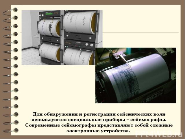 Для обнаружения и регистрации сейсмических волн используются специальные приборы – сейсмографы. Современные сейсмографы представляют собой сложные электронные устройства.