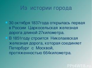 Из истории города 30 октября 1837года открылась первая в России Царкосельская же