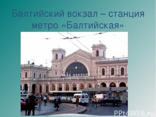 Балтийский вокзал – станция метро «Балтийская»