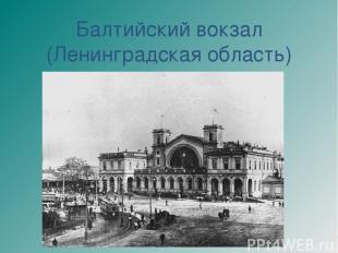 Балтийский вокзал (Ленинградская область)