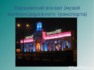 Варшавский вокзал (музей железнодорожного транспорта)