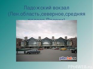 Ладожский вокзал (Лен.область,северное,средняя полоса России)