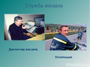 Службы вокзала Диспетчер вокзала Носильщик