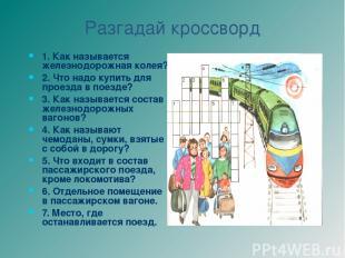 Разгадай кроссворд 1. Как называется железнодорожная колея? 2. Что надо купить д