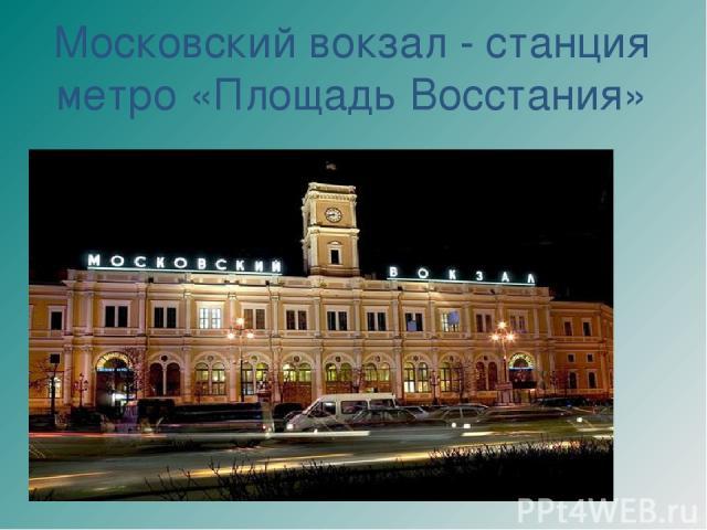 Московский вокзал - станция метро «Площадь Восстания»