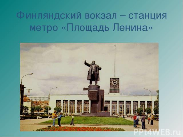 Финляндский вокзал – станция метро «Площадь Ленина»