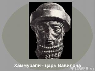 Хаммурапи - царь Вавилона
