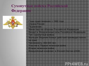 Сухопутные войска Российской Федерации Годы существования: с1992 года СтранаРо