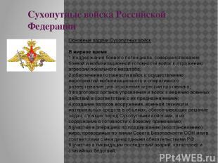 Сухопутные войска Российской Федерации Основные задачи Сухопутных войск В мирное