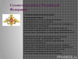 Сухопутные войска Российской Федерации Основные задачи Сухопутных войск В угрожа