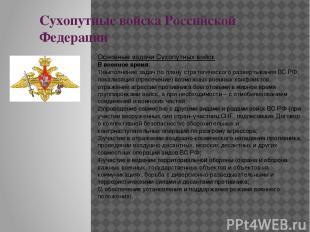 Сухопутные войска Российской Федерации Основные задачи Сухопутных войск В военно