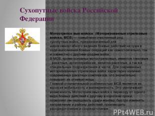 Сухопутные войска Российской Федерации Мотострелко вые войска (Моторизованные с