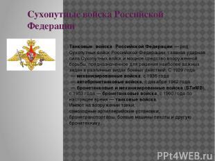 Сухопутные войска Российской Федерации Та нковые войска Российской Федерации—