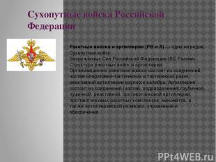 Сухопутные войска Российской Федерации Ракетныевойскаиартиллерия(РВ и А)— о