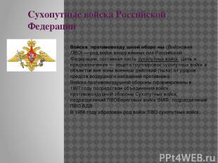 Сухопутные войска Российской Федерации Войска противовозду шной оборо ны(Войско