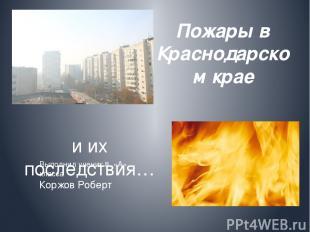 Пожары в Краснодарском крае и их последствия… Выполнил ученик 8 «А» класса Коржо