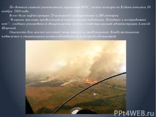 По данным главного регионального управления МЧС, лесные пожары на Кубани началис
