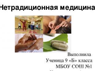 Выполнила Ученица 9 «Б» класса МБОУ СОШ №1 Кенжегулова Алина Нетрадиционная меди