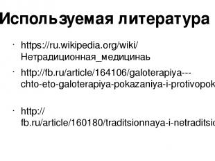 https://ru.wikipedia.org/wiki/Нетрадиционная_медицинаь http://fb.ru/article/1641