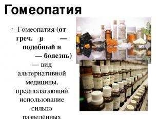 Гомеопатия Гомеопатия (от греч. ὅμοιος — подобный и πάθος — болезнь) — вид альте
