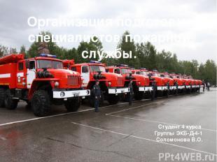 Организация подготовки специалистов пожарной службы. Студент 4 курса Группы ЭКБ-