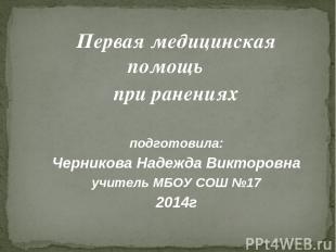 Первая медицинская помощь при ранениях подготовила: Черникова Надежда Викторовна