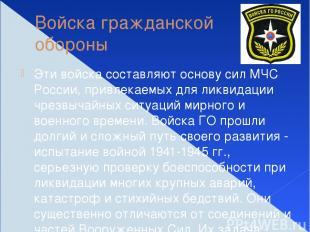 Войска гражданской обороны Эти войска составляют основу сил МЧС России, привлека