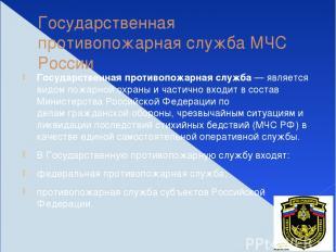 Государственная противопожарная служба МЧС России Государственная противопожарна