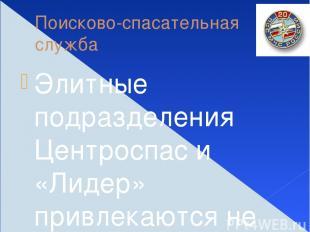 Поисково-спасательная служба Элитные подразделения Центроспас и «Лидер» привлека