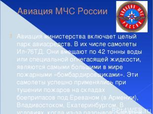 Авиация МЧС России Авиация министерства включает целый парк авиасредств. В их чи