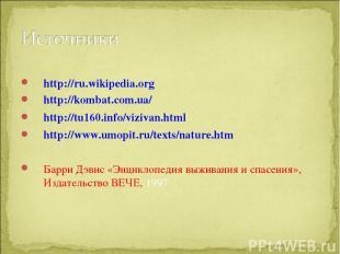 http://ru.wikipedia.org http://kombat.com.ua/ http://tu160.info/vizivan.html htt
