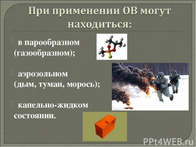 в парообразном (газообразном); аэрозольном (дым, туман, морось); капельно-жидком состоянии.