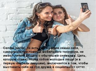 Селфи (selfie), то есть фотографии самих себя, сделанные при помощи мобильного т