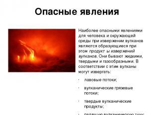 Опасные явления Наиболее опасными явлениями для человека и окружающей среды при