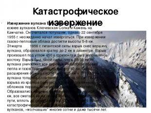 Катастрофическое извержение Извержение вулкана Безымянный, расположенного южнее