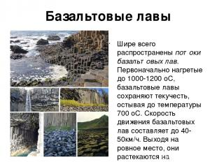 Базальтовые лавы Шире всего распространены потоки базальтовых лав. Первоначально