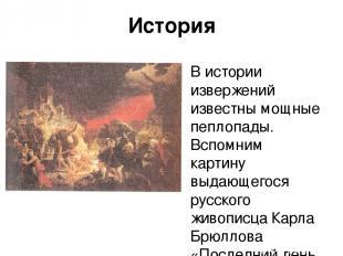 История В истории извержений известны мощные пеплопады. Вспомним картину выдающе
