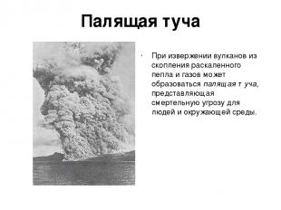 Палящая туча При извержении вулканов из скопления раскаленного пепла и газов мож