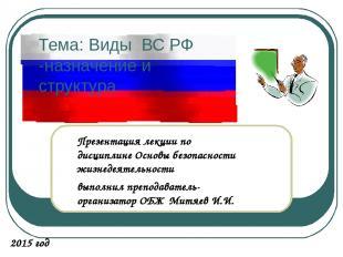 Вопрос 1. Назначение и состав Вооруженных Сил(ВС) РФ. ВС РФ предназначены для от