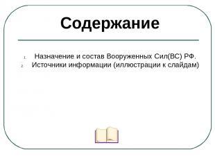 Источники информации (иллюстрации к слайдам) http://warspot-asset.s3.amazonaws.c