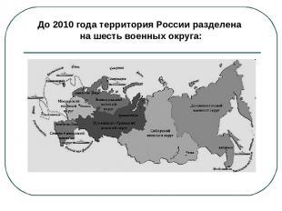 С 2010 года в военно-административном отношении территория России разделена на ч