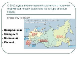 В состав каждого военного округа входят находящиеся на его территории органы вое