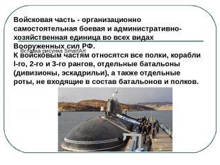 В состав Сухопутных войск входят: рода войск - мотострелковые, танковые, ракетны