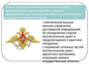 • защита пунктов управления (ПУ) высших звеньев государственного и военного упра