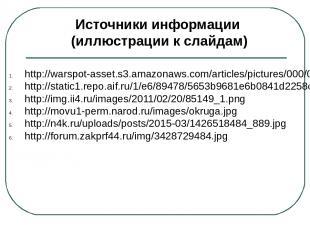 Источники информации (иллюстрации к слайдам) 17.http://mo.astrobl.ru/poselokkiro