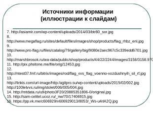 Источники информации (иллюстрации к слайдам) 23.http://s00.yaplakal.com/pics/pic