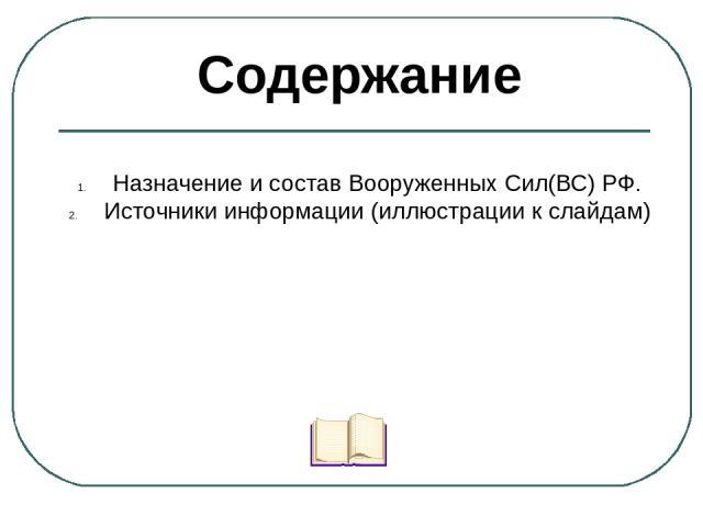 Источники информации (иллюстрации к слайдам) http://warspot-asset.s3.amazonaws.com/articles/pictures/000/004/978/content/%D0%98%D0%BB%D0%BB%D1%8E%D1%81%D1%82%D1%80%D0%B0%D1%86%D0%B8%D1%8F_%E2%84%968.jpg http://static1.repo.aif.ru/1/e6/89478/5653b968…